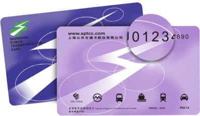 Image result for 上海公共交通卡