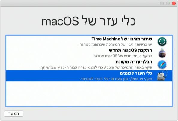 החלון 'כלי עזר' של macOS ב'שחזור'
