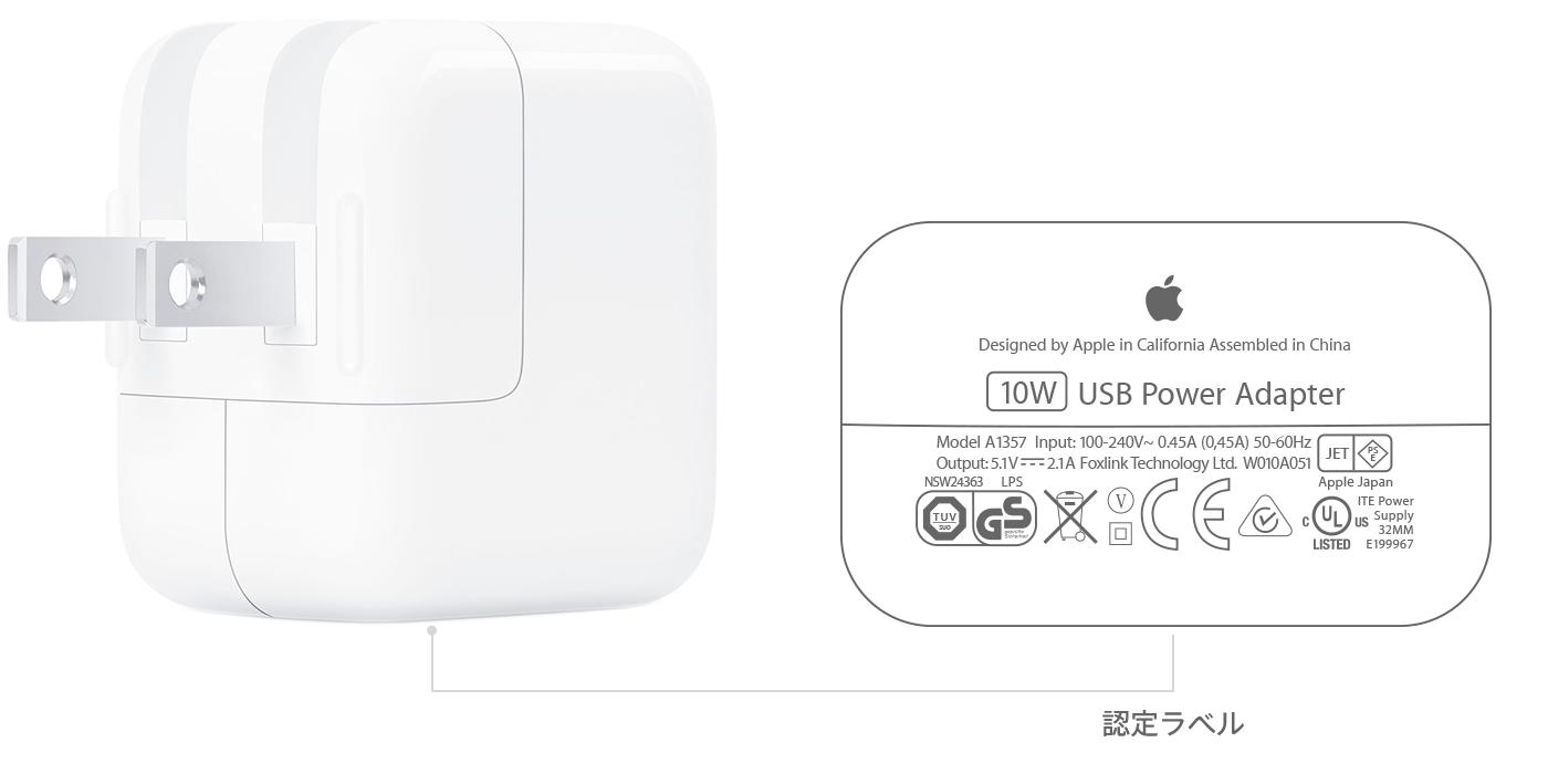 Apple USB 電源アダプタについて - Apple サポート