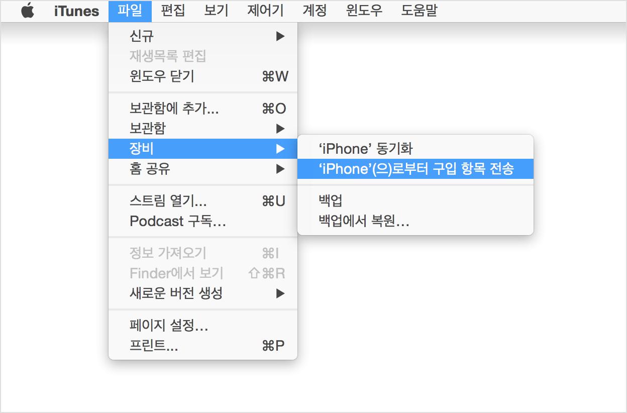 iCloud 또는 iTunes를 사용하여 장비를 백업하는 방법 - Apple 지원
