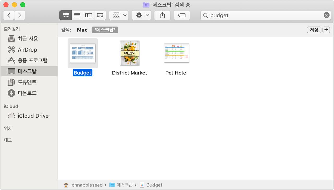 Mac의 Finder에 대해 알아보기 - Apple 지원