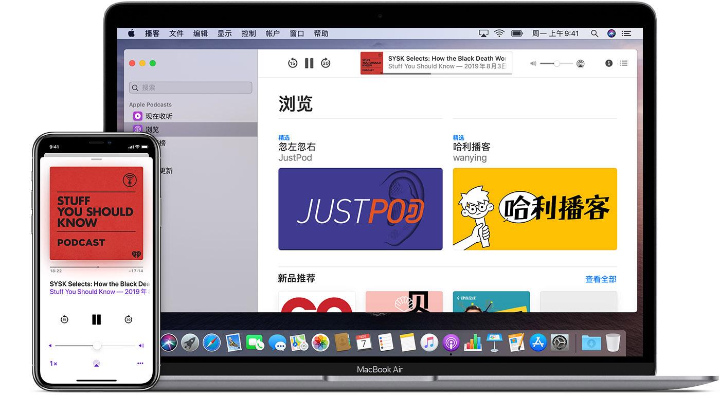 使用 Apple 播客收聽節目 - Apple 支持