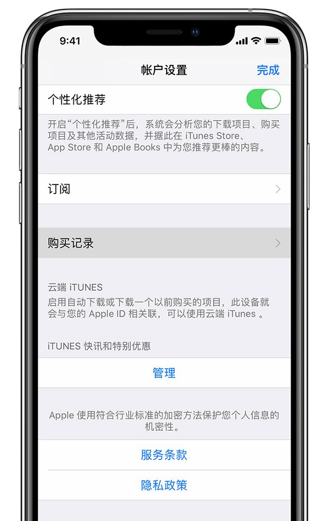 請求對 App Store 或 iTunes Store 購買項目退款 - Apple 支持
