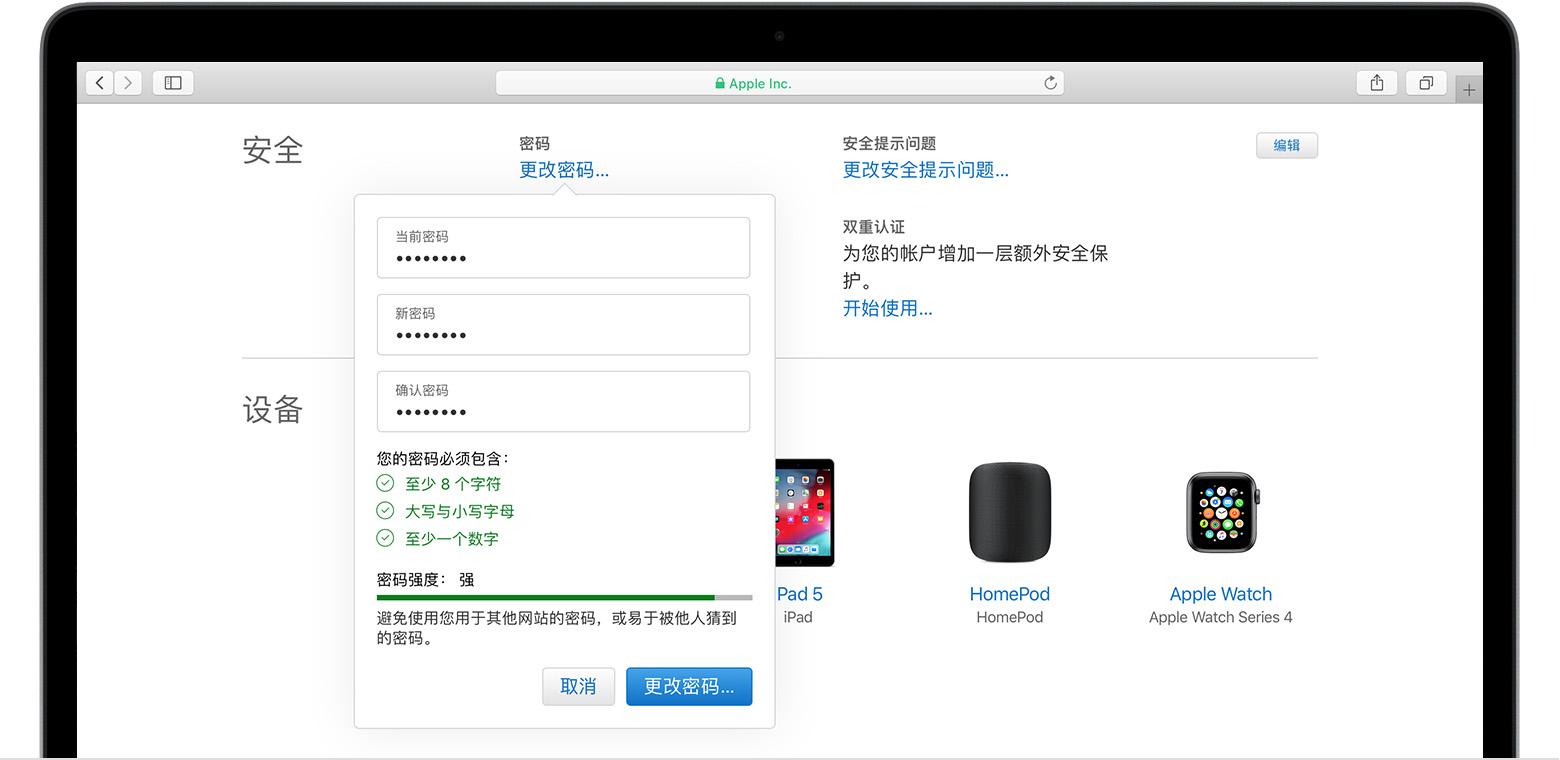 更改您的 Apple ID 密碼 - Apple 支持