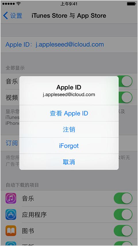 更改您的 iTunes Store 國家或地區 - Apple 支持