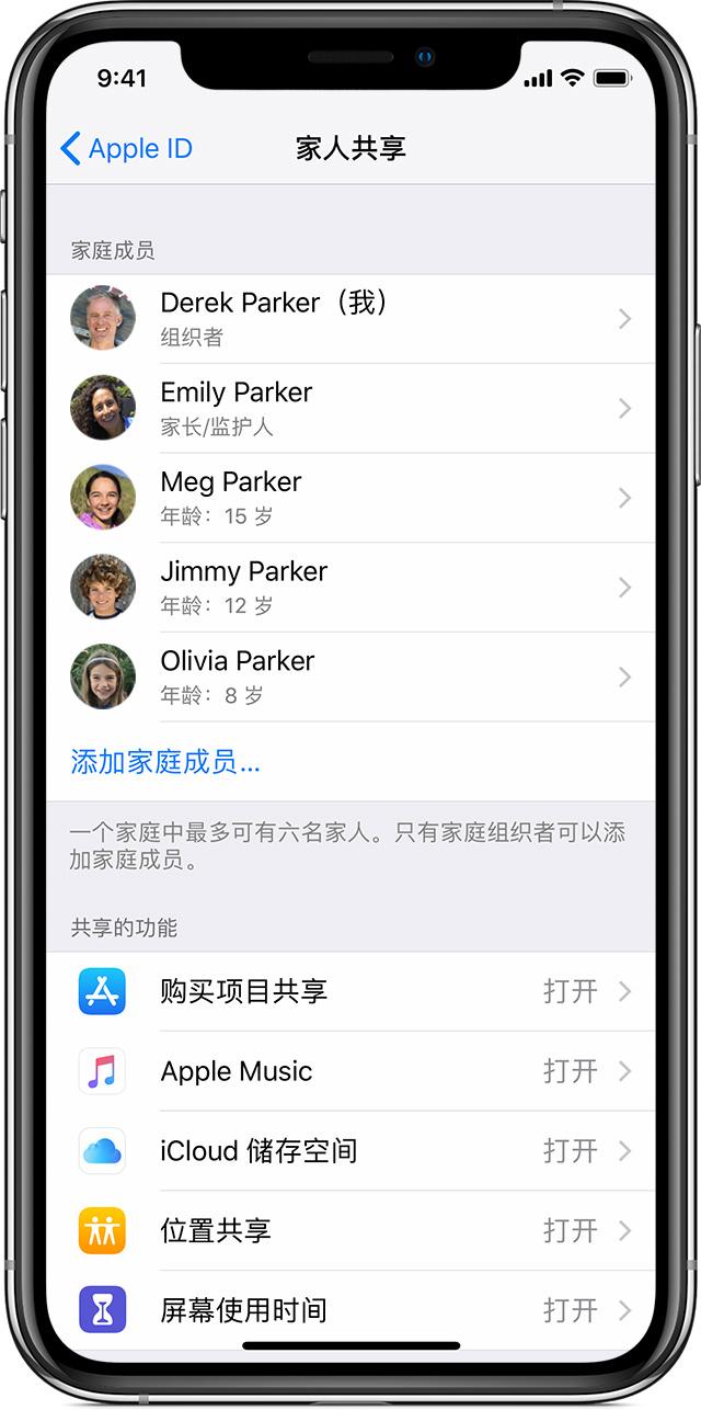 如果您看不到家人的共享內容 - Apple 支持