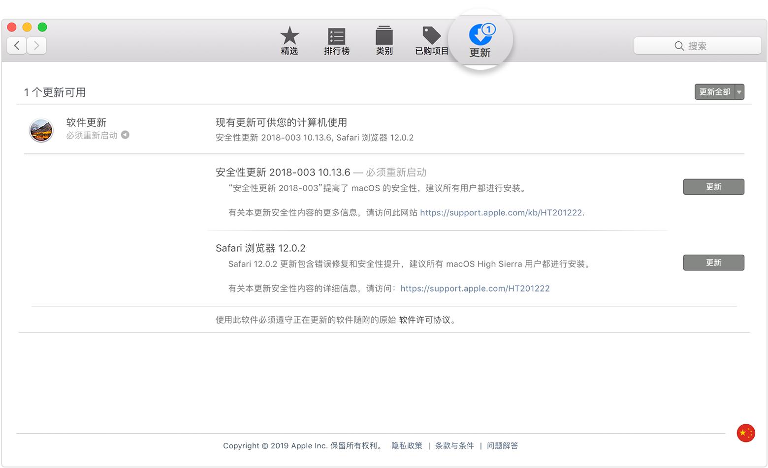 如何更新 Mac 上的軟件 - Apple 支持