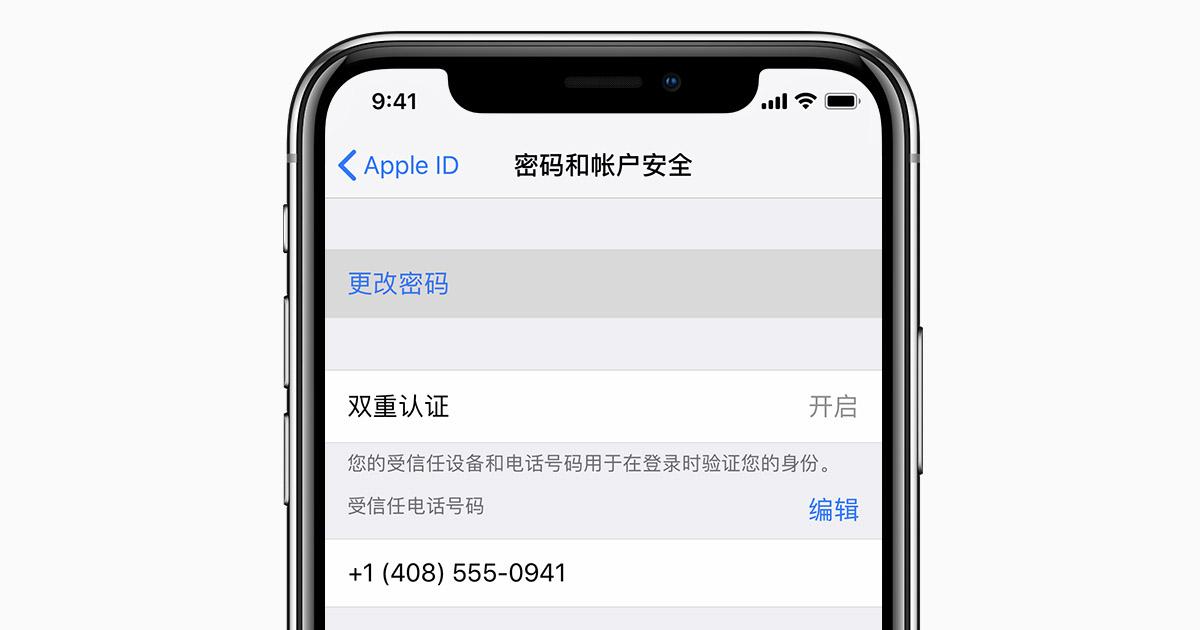如果你忘記了自己的 Apple ID 密碼 - Apple 支持