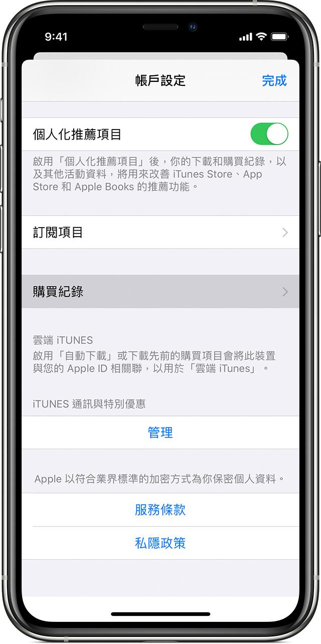 查看 App Store 或 iTunes Store 的購買記錄 - Apple 支援