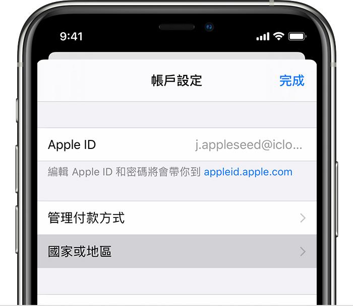 更改 Apple ID 的國家或地區 - Apple 支援
