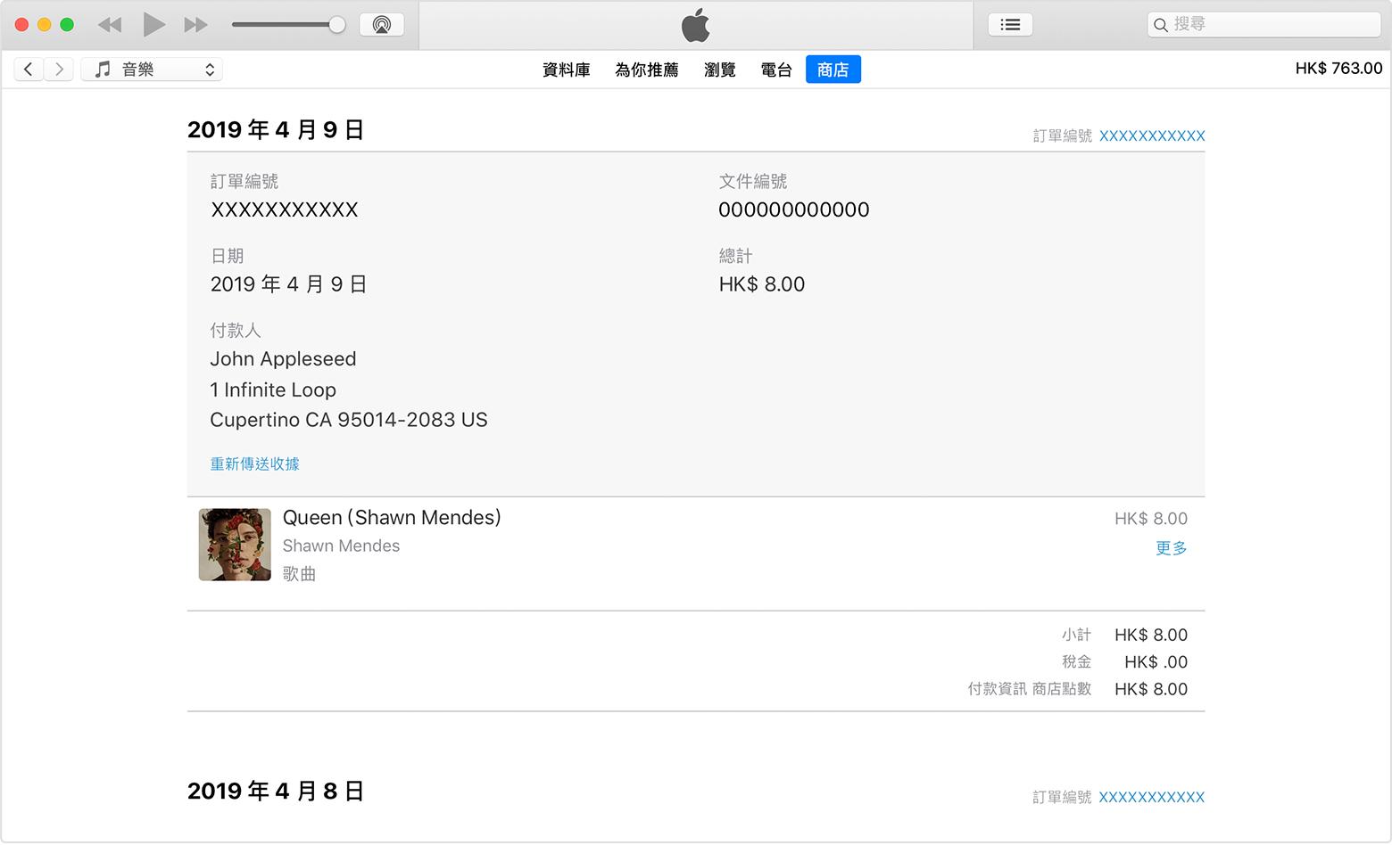 查看你在 App Store 或 iTunes Store 的購買記錄 - Apple 支援