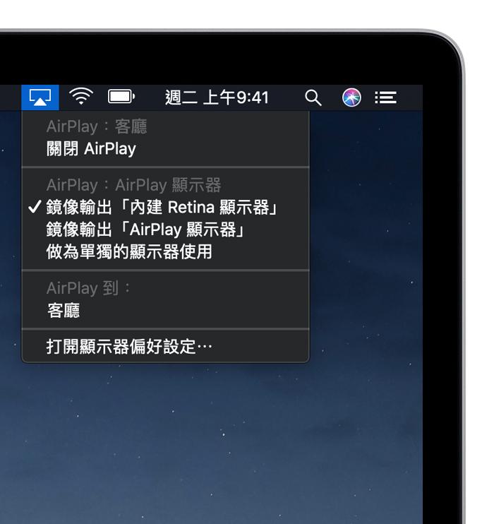 如何使用 AirPlay 播放影片和鏡像輸出裝置螢幕 - Apple 支援