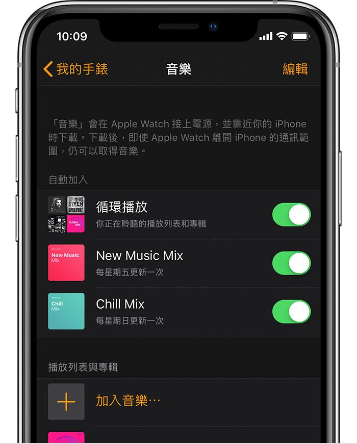 在 Apple Watch 上聆聽音樂和 Podcast - Apple 支援