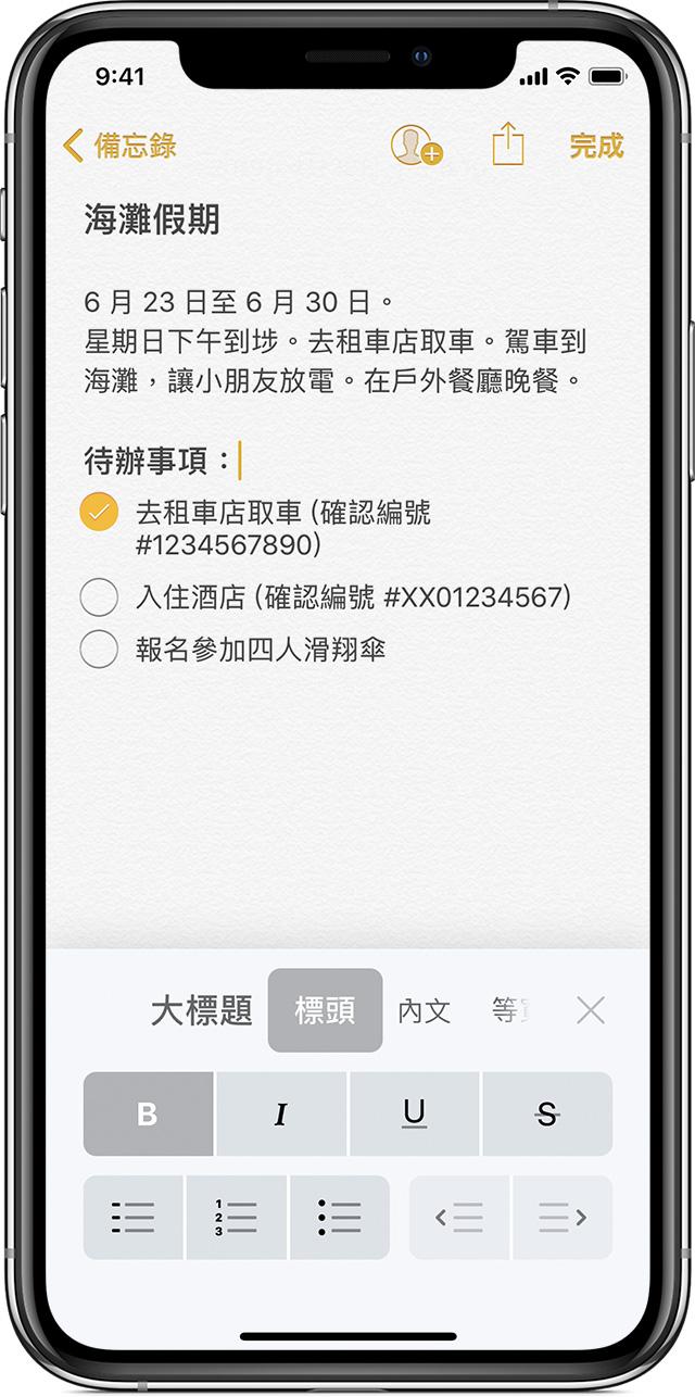 在 iPhone、iPad 和 iPod touch 上使用「備忘錄」功能 - Apple 支援