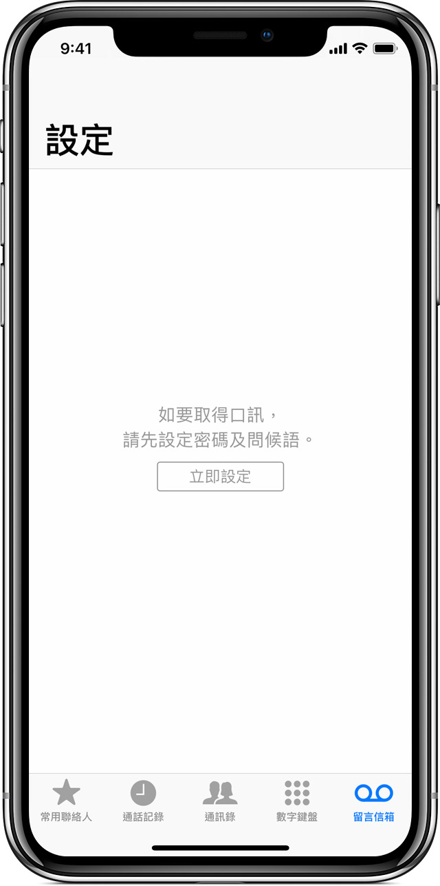 在 iPhone 上設定 Visual Voicemail - Apple 支援
