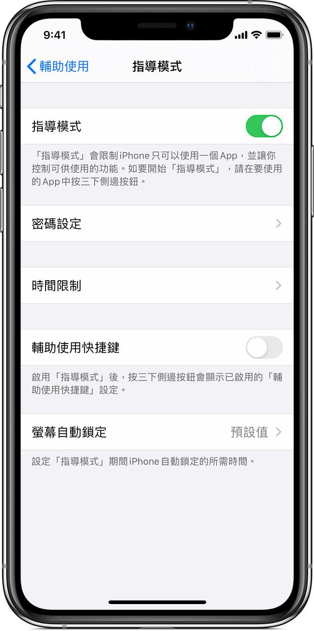 在「指導模式」下使用 iPhone,剛開機就去把引導式訪問給關瞭。 方法二,再按主屏幕,iPad 和 iPod touch - Apple 支援