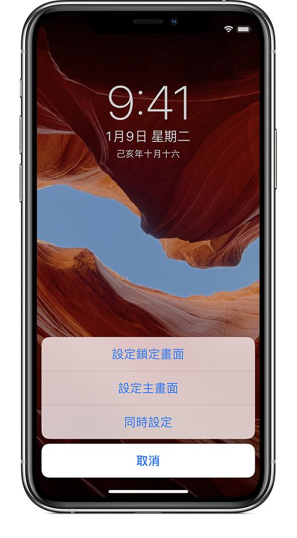 更換 iPhone 的背景圖片 - Apple 支援