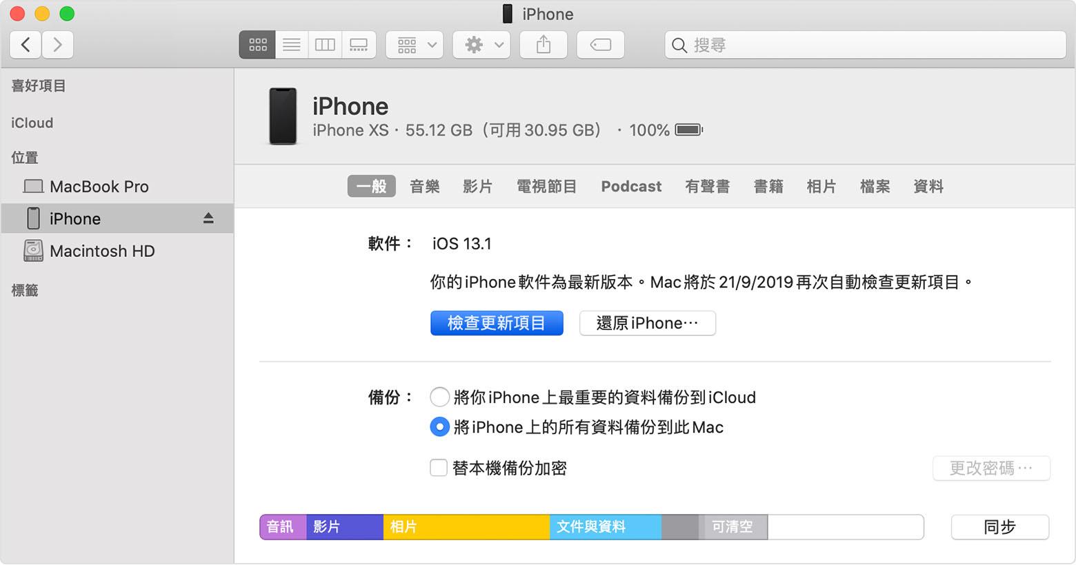 更新 iPhone、iPad 或 iPod touch - Apple 支援