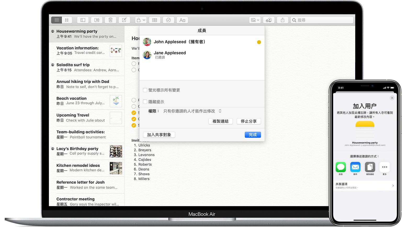 在 iPhone、iPad、iPod touch 或 Mac 上分享備忘錄 - Apple 支援