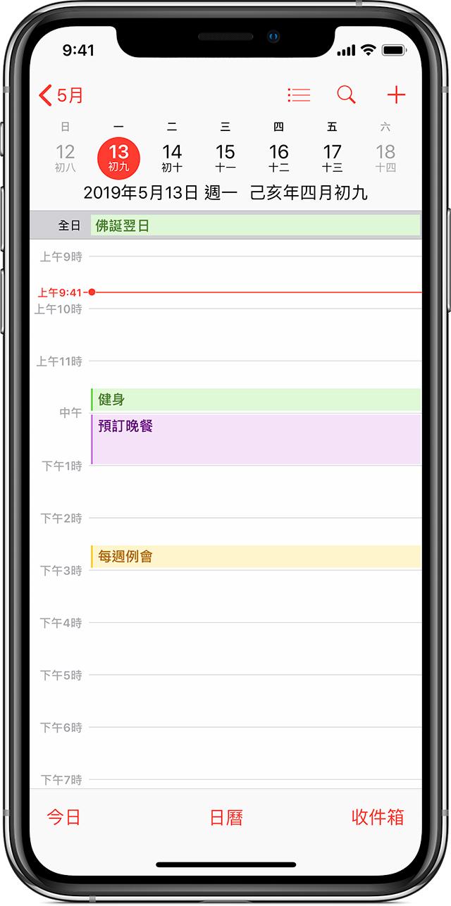 透過 iCloud 讓日曆保持最新狀態 - Apple 支援