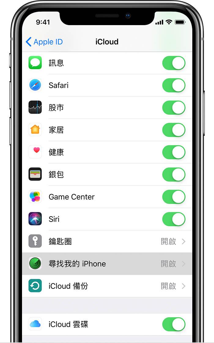 設定「尋找我的 iPhone」 - Apple 支援
