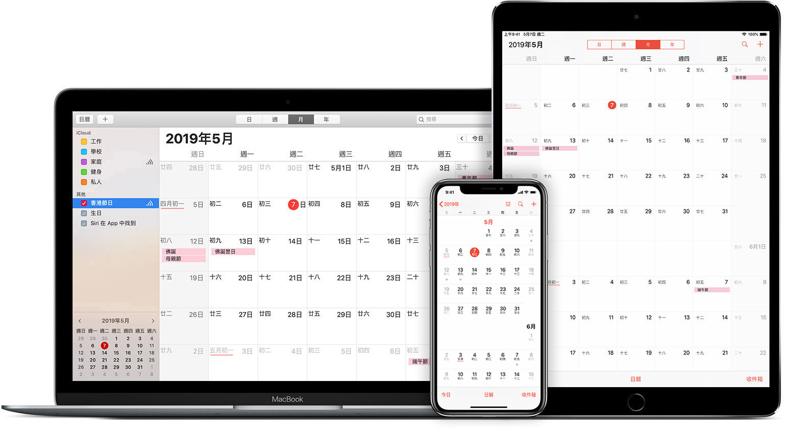 使用 iCloud 日曆訂閱功能 - Apple 支援