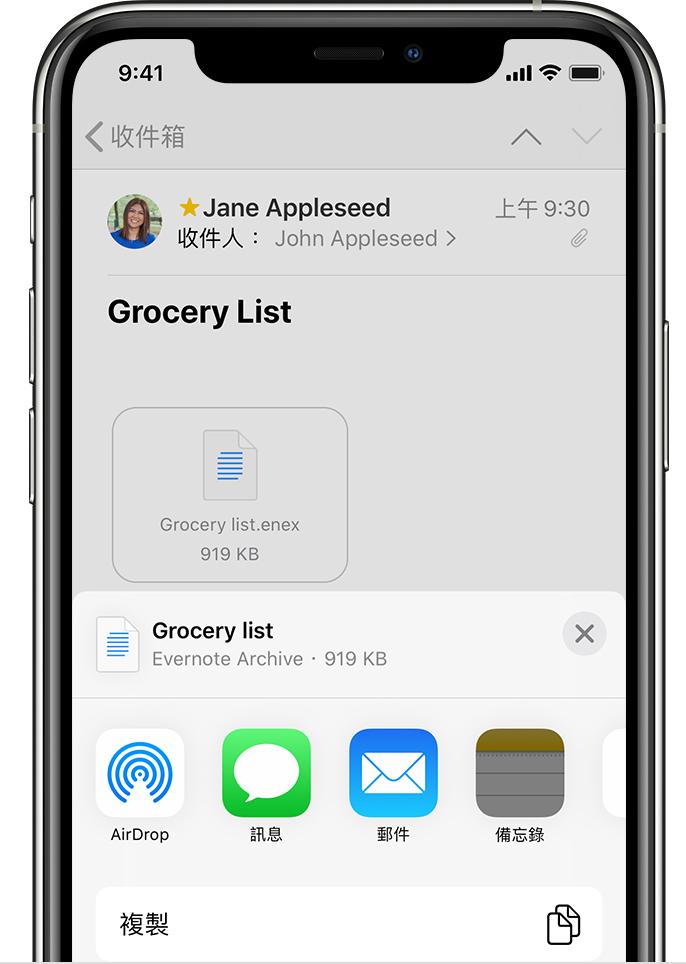 將備忘錄和檔案輸入「備忘錄」app - Apple 支援