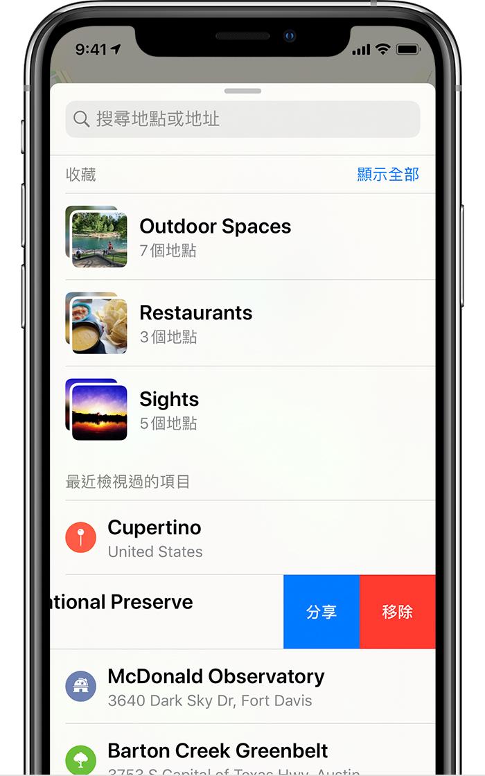 在 iPhone、iPad 或 iPod touch 上刪除「地圖」記錄 - Apple 支援