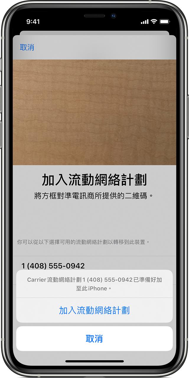 將舊 iPhone 的 eSIM 轉移到新 iPhone - Apple 支援