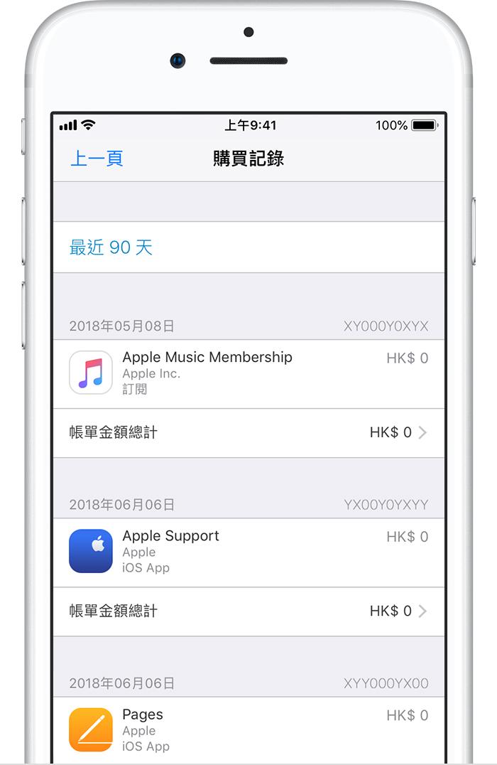 查看您在 App Store 或 iTunes Store 的購買記錄 - Apple 支援