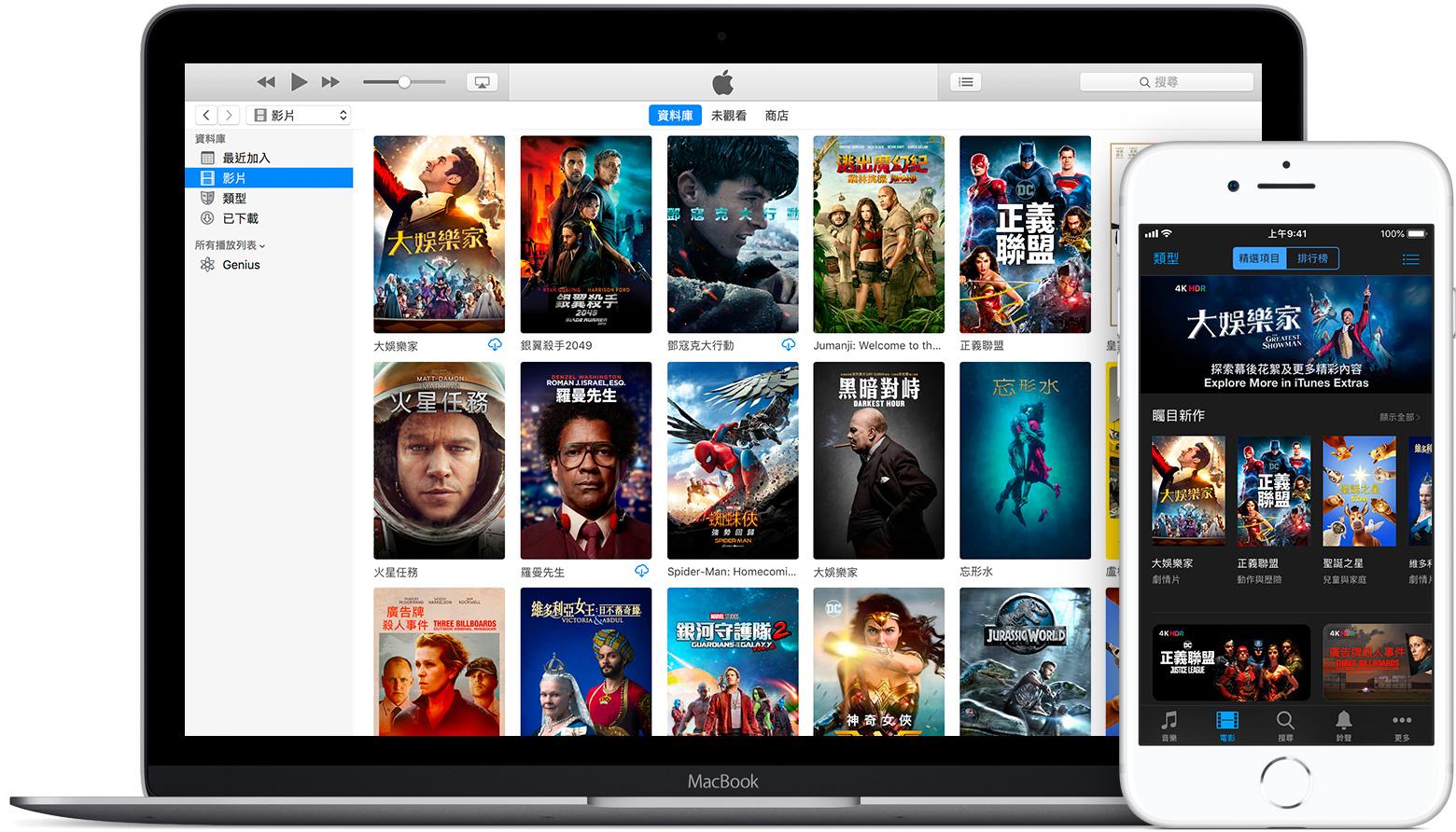 從 iTunes Store 下載或串流電影和電視節目 - Apple 支援