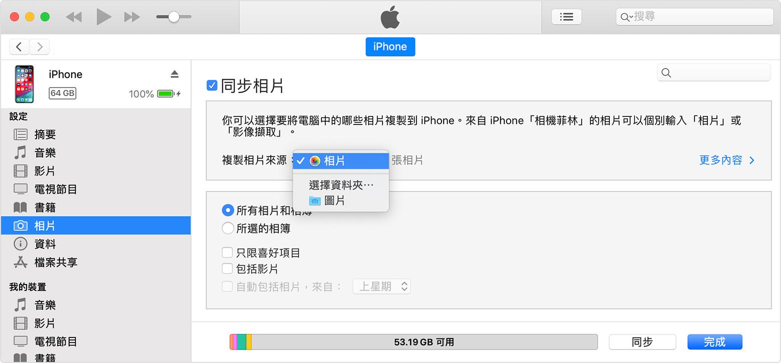 確保所有裝置上的相片安全儲存並保持最新狀態 - Apple 支援