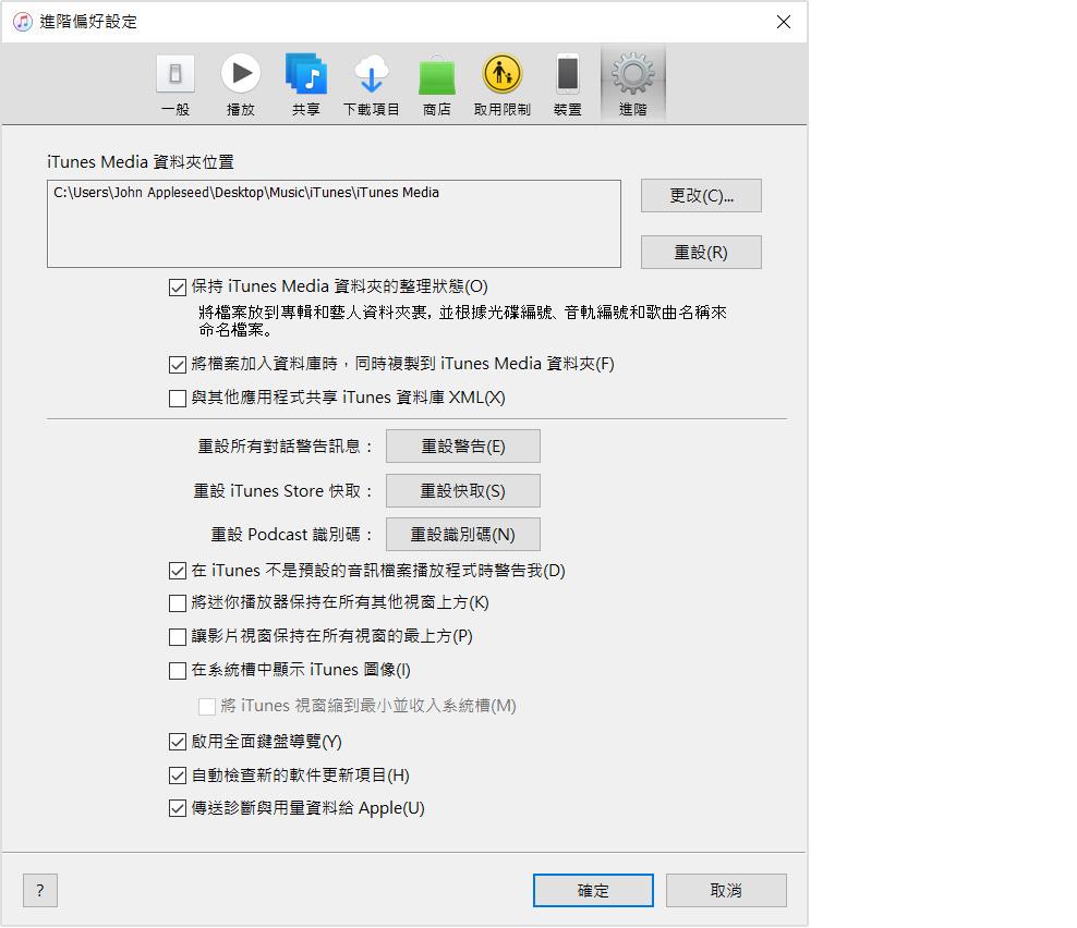 在 PC 上還原 iTunes 資料庫並建立備份 - Apple 支援