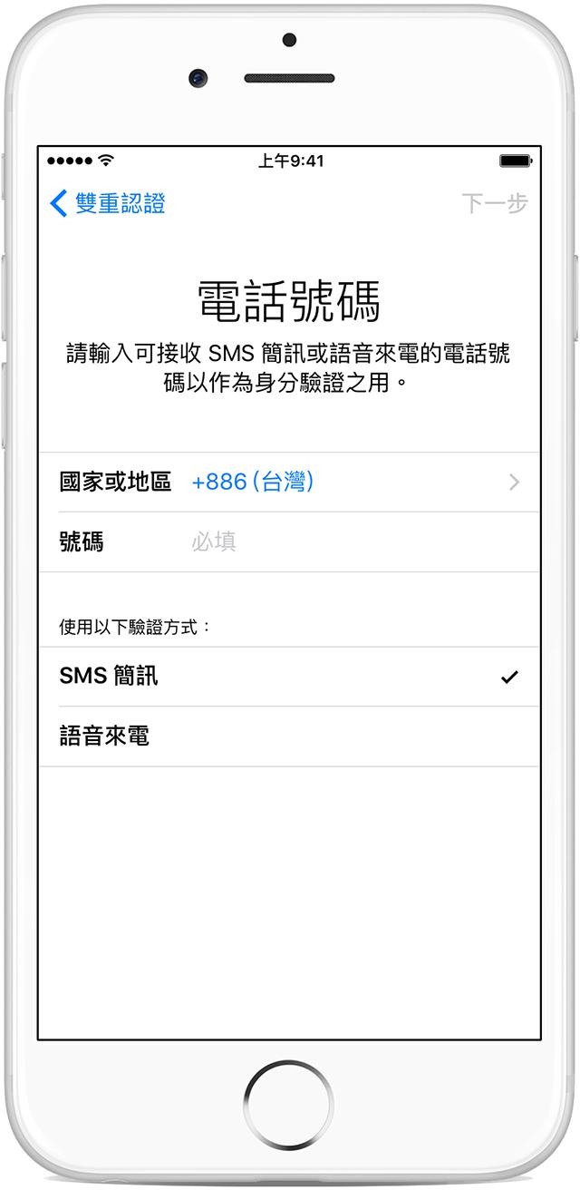 Apple ID 雙重認證的適用範圍 - Apple 支援
