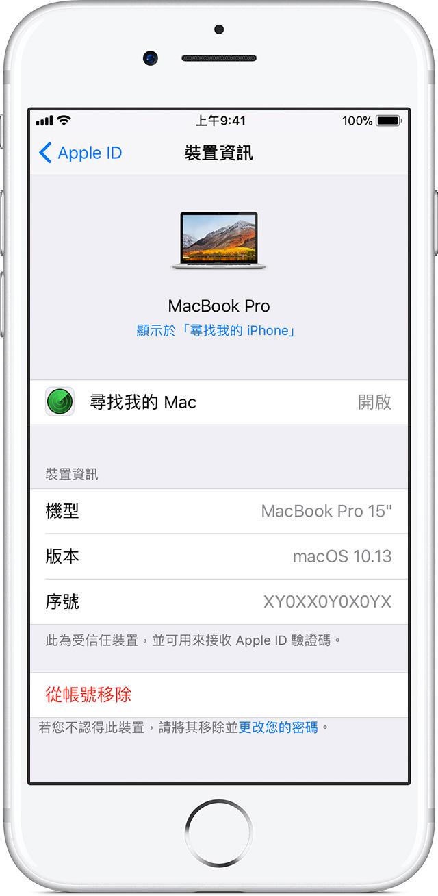 透過 Apple ID 裝置列表來查看您所登入的裝置 - Apple 支援