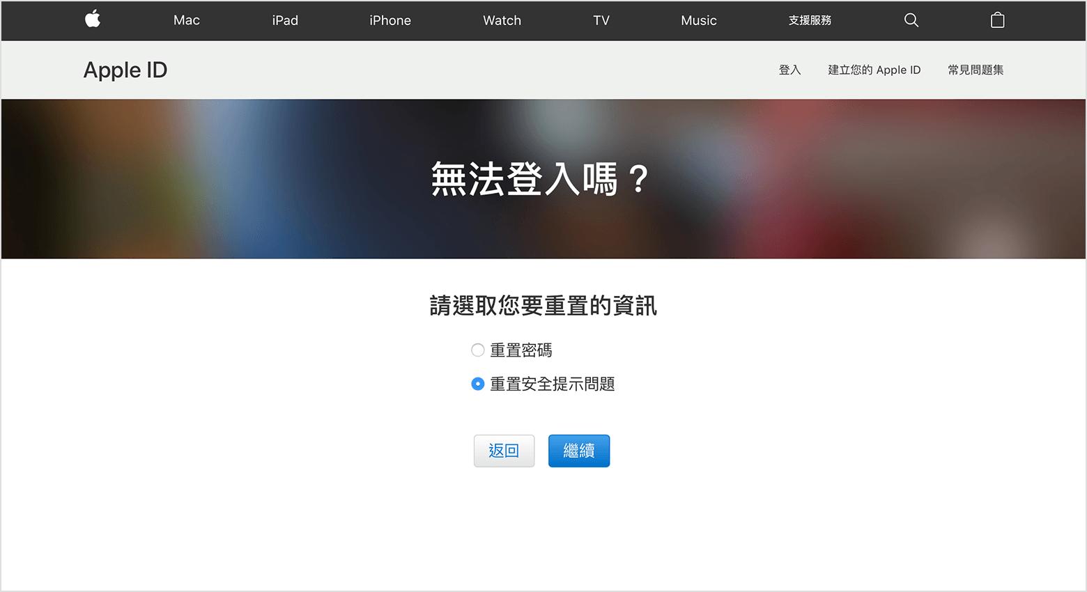 如果忘了 Apple ID 安全提示問題的答案 - Apple 支援