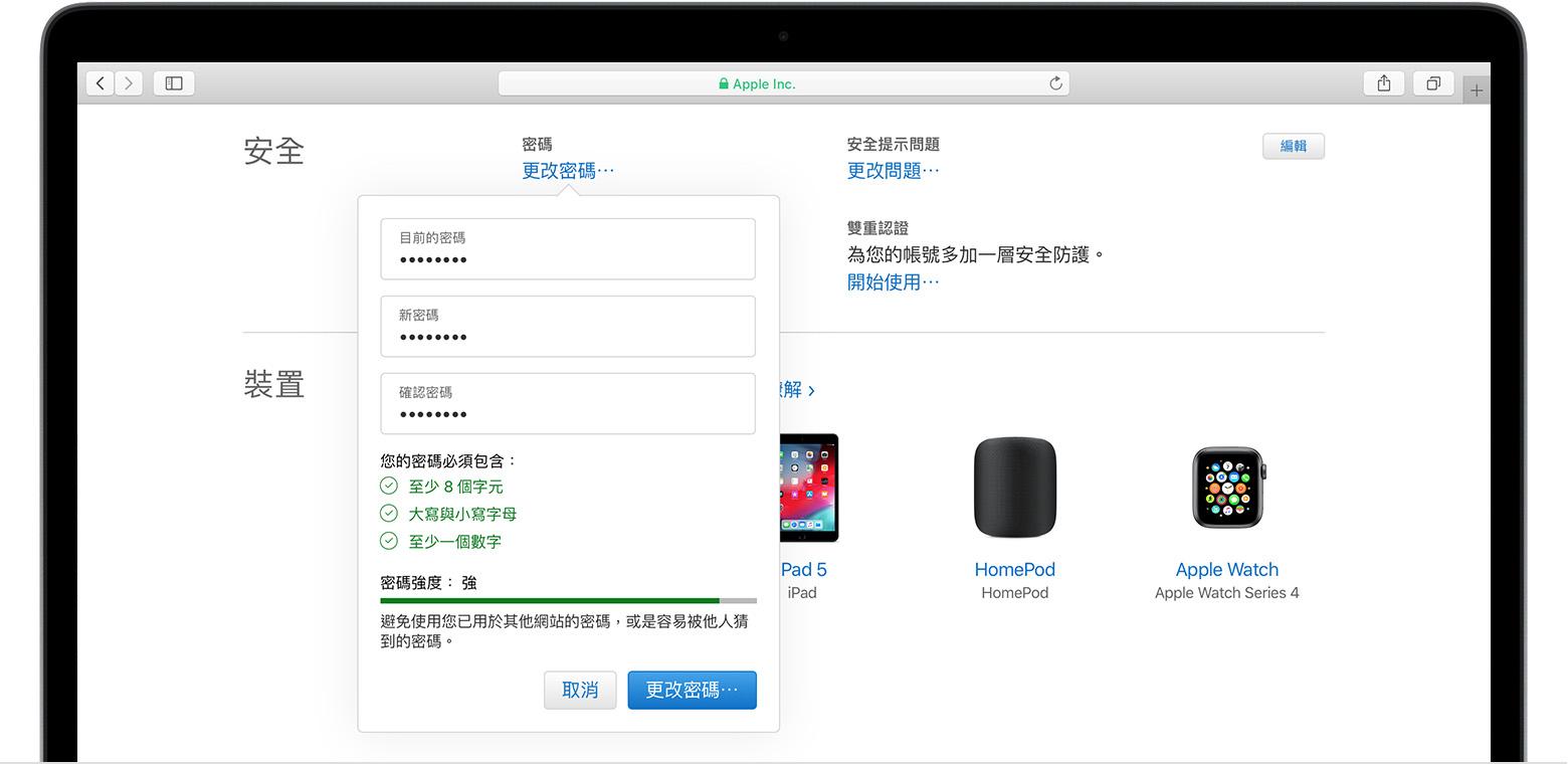 更改 Apple ID 密碼 - Apple 支援