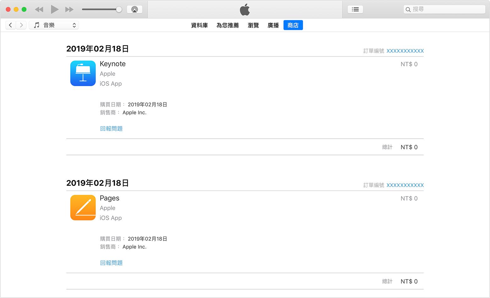 查看您在 App Store 或 iTunes Store 中的購買紀錄 - Apple 支援
