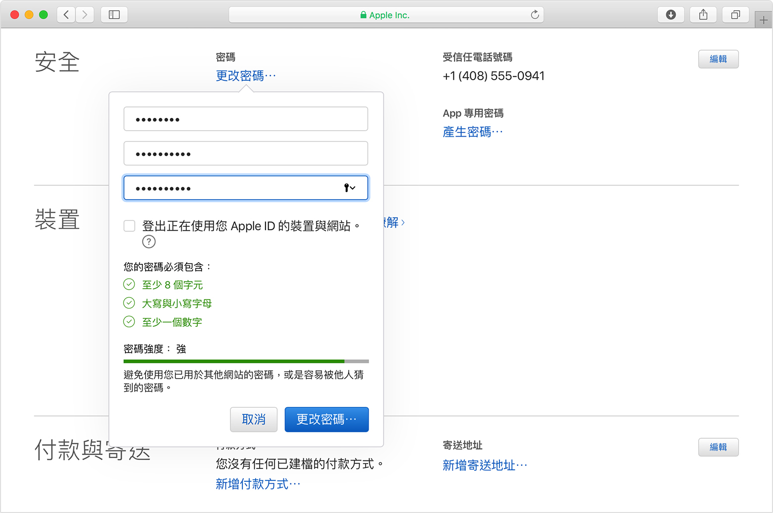 安全性與 Apple ID - Apple 支援