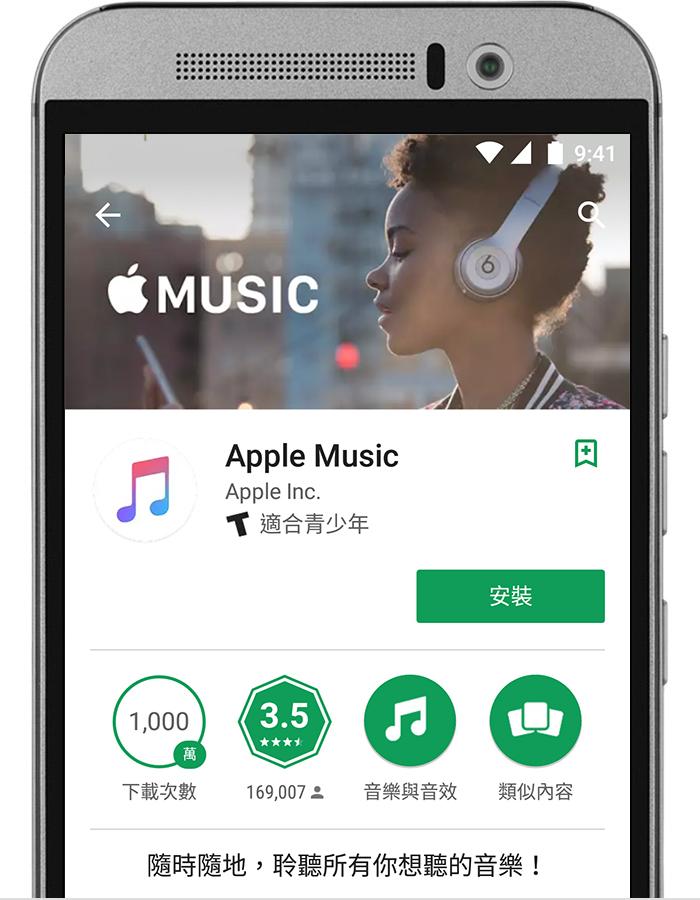 在 Android 手機上加入 Apple Music - Apple 支援