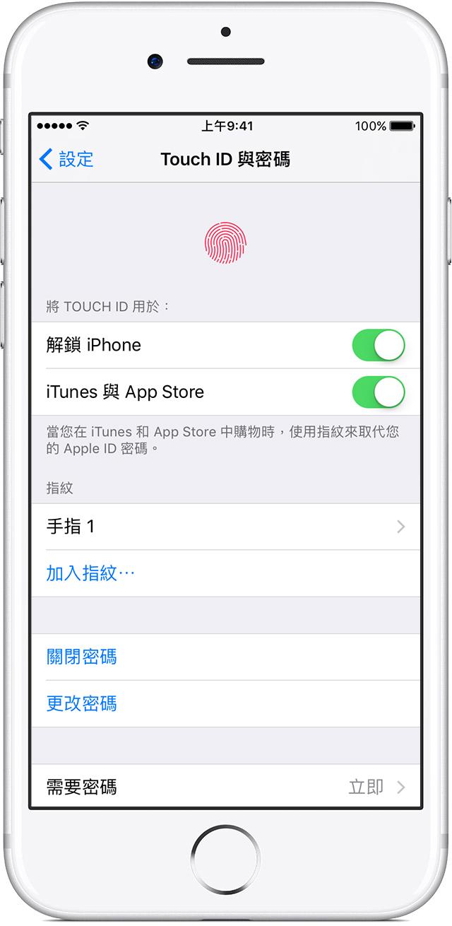 在 iPhone 和 iPad 上使用 Touch ID - Apple 支援