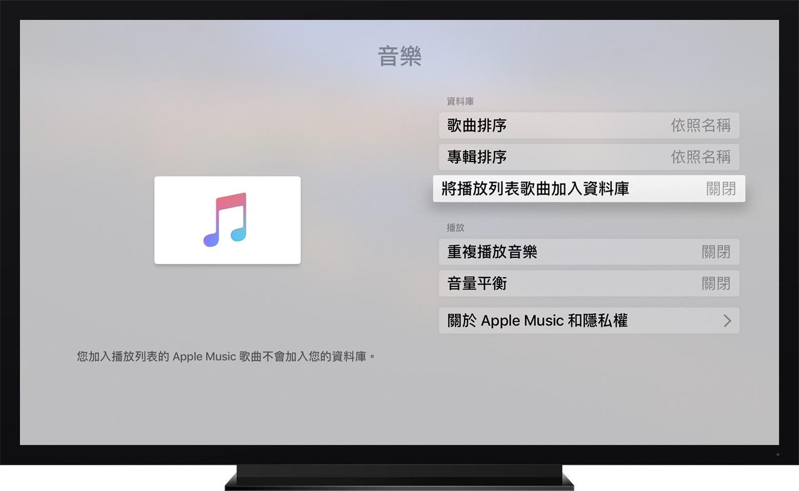將歌曲新增至 Apple Music 播放列表。但不新增至資料庫 - Apple 支援