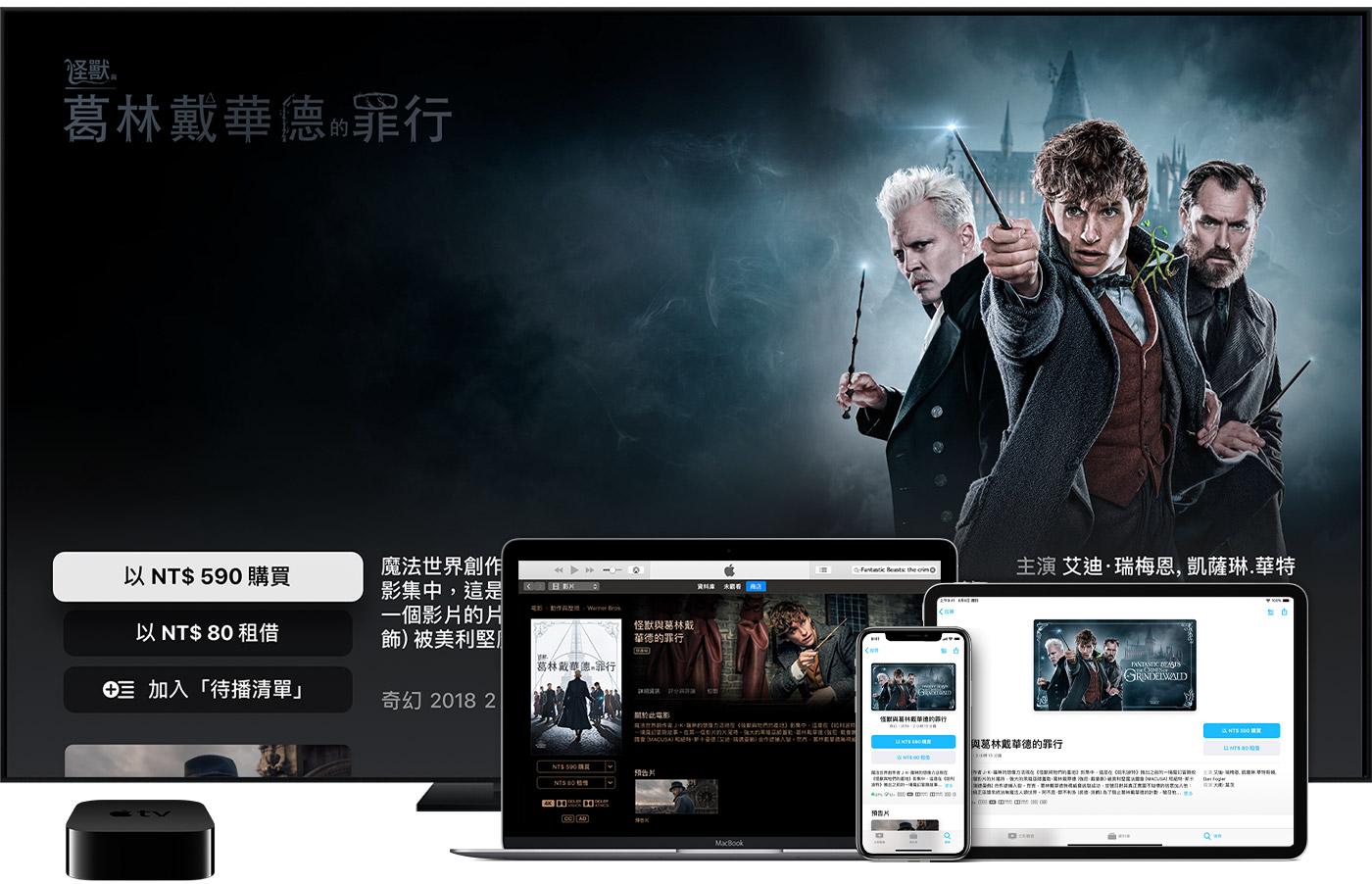 從 Apple TV App 租借電影 - Apple 支援