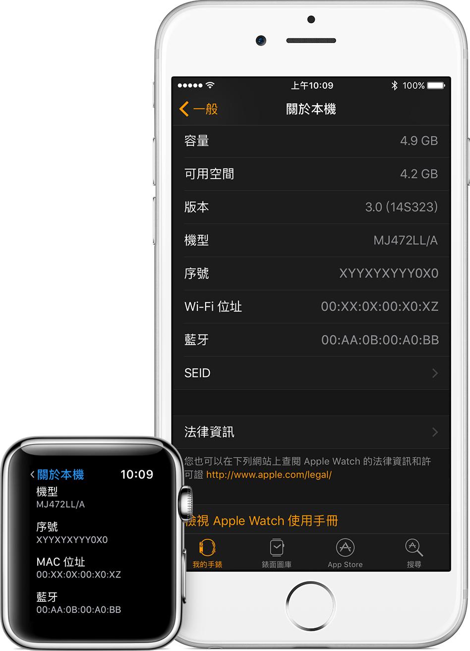 尋找 Apple Watch 的序號 - Apple 支援