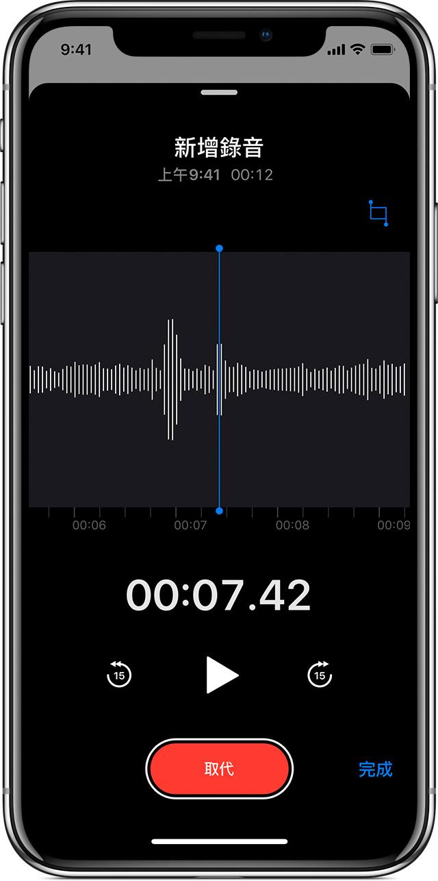 使用「語音備忘錄」App - Apple 支援