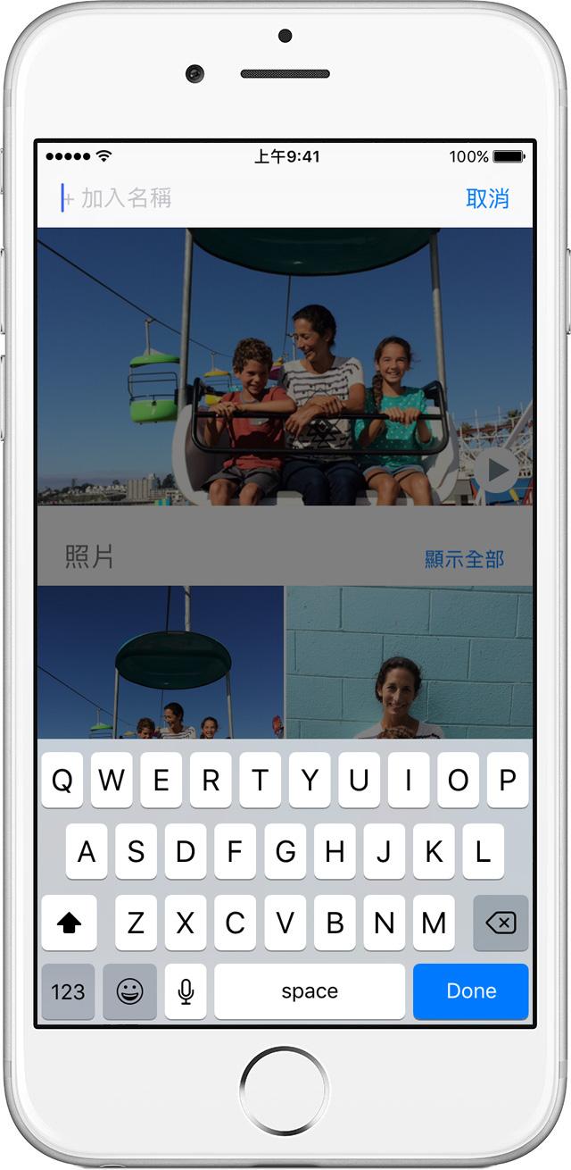 關於 iPhone,iPad 或 iPod touch 上照片的人物 - Apple 支援