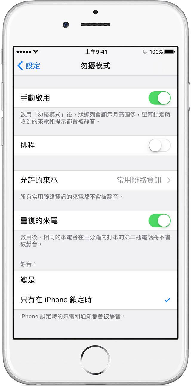 在 iPhone,iPad 或 iPod touch 上使用勿擾模式 - Apple 支援