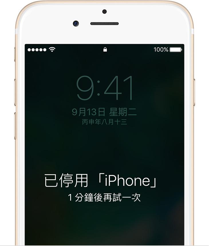 如果忘記 iPhone、iPad 或 iPod touch 的密碼。或裝置已遭停用 - Apple 支援