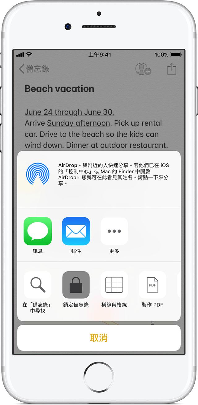 鎖定 iPhone、iPad、iPod touch 和 Mac 上的備忘錄 - Apple 支援