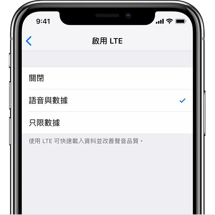 關於 iPhone 上的 LTE 選項 - Apple 支援